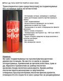Sprej Teflon NORTON PAMPUS GmbH 300ml