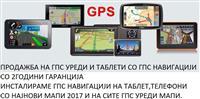 SERVIS TELEFONI TABLETI INSTALIRANJE NA GPS UREDI