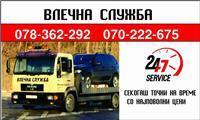 VLECNA SLEP SLUZBA 24/7 078-362-292 vo MK i EU