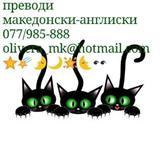Prevod Makedonski-Angliski