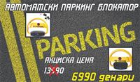 >>> AKCIJA PARKING BARIERI RAMPI <<<