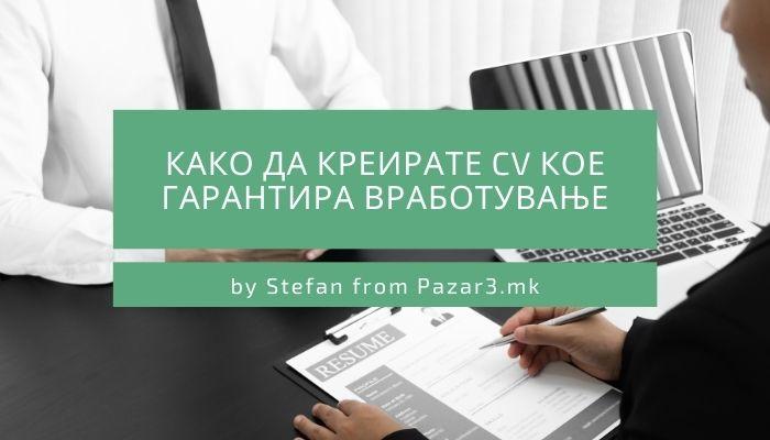 Како да креирате CV кое гарантира вработување