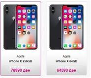 Se kupuva iPhone X so 70 One Coin