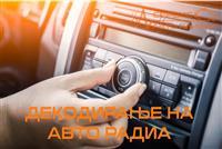 Dekodiranje radio navigacija