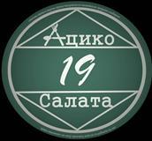 Lounge Bar Aciko19 vo Cento