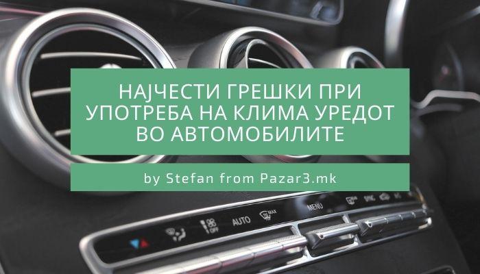 Најчести грешки при употреба на клима уредот во автомобилите