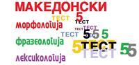 Makedonski jazik za stranci i ucenici